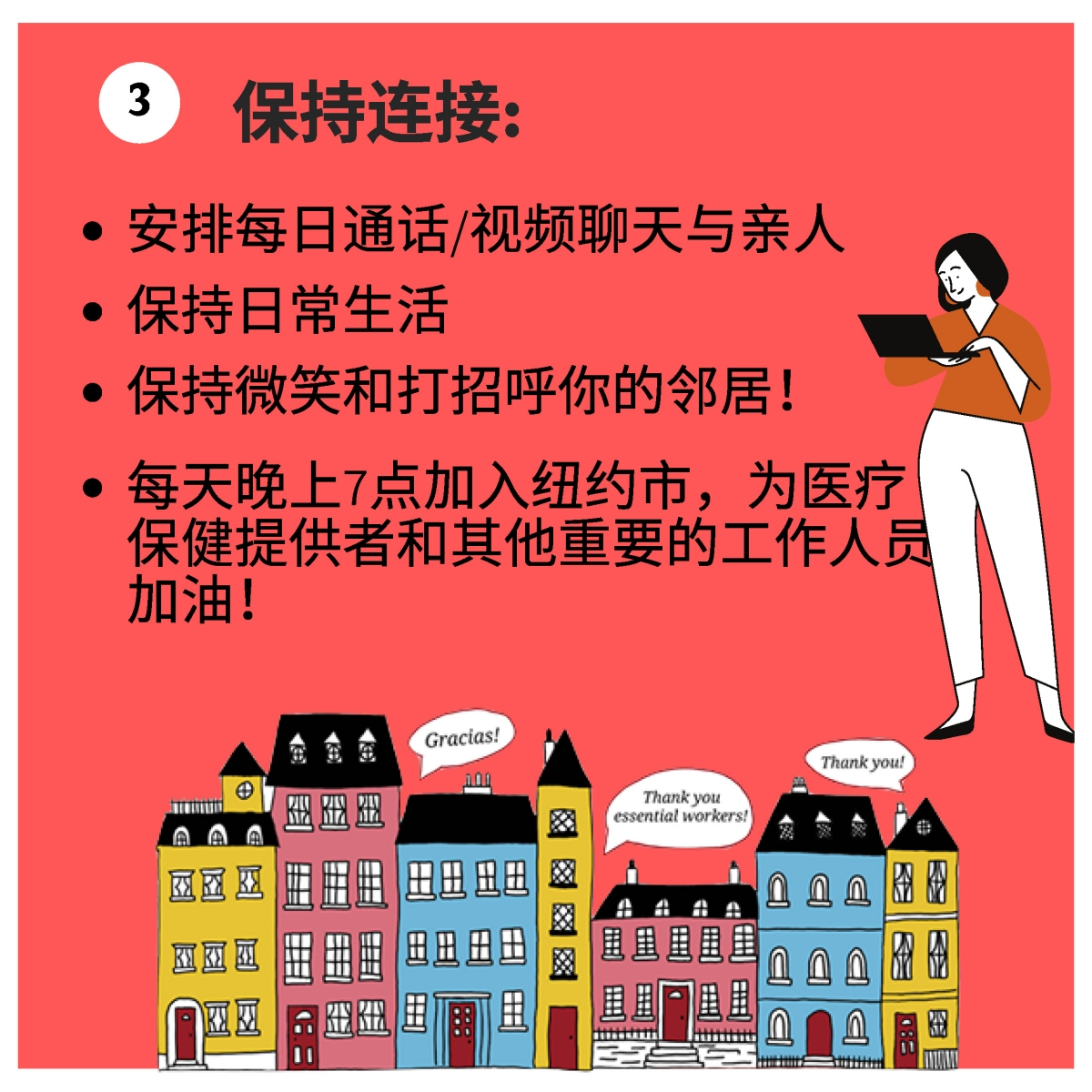 COVID-19_Infographic_Chinese_Page_5