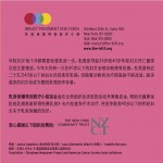 BTTF_BSE_Chinese_2013_Website